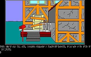 古びた家のシーンからゲームがスタートする。 ポストから手紙を取って読むと、冒険の始まり。