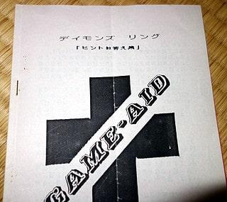 当時購入したヒント&お答え集。 500円くらいで通販していました。