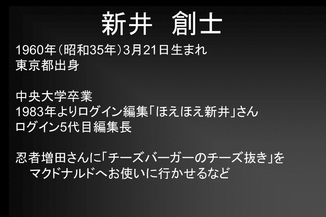 新井 創士